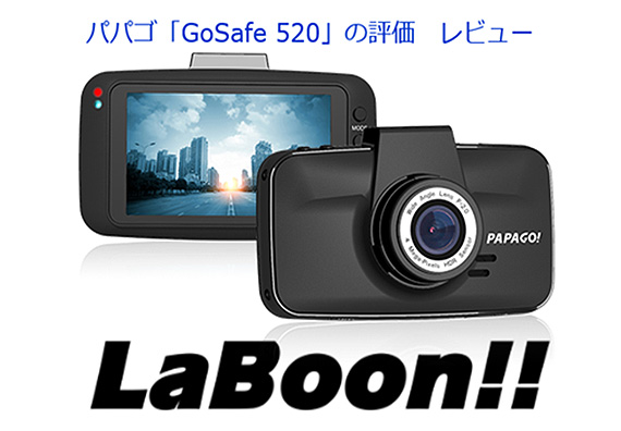papago gosafe 520 取り付け